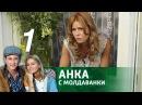 Анка с Молдаванки - Серия 1 2015