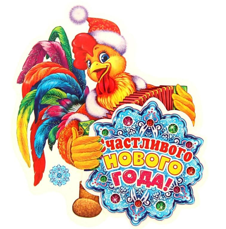 Петух новогодняя открытка