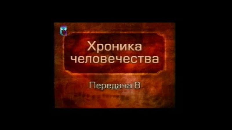 История человечества Передача 1 8 Цивилизация Месопотамии Часть 3