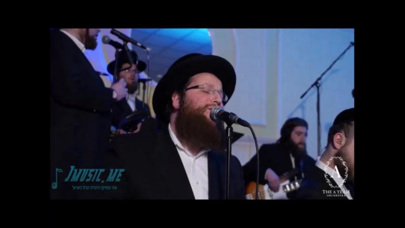 The A Team 'Shtar Hatnoim' Feat Shloime Daskal The Shira Choir