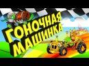 ГОНОЧНАЯ МАШИНА ★ BAD PIGGIES 11. Мультфильмы про МАШИНКИ для детей МУЛЬТИК для МАЛЫШ