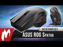 Игровая мышь ASUS ROG Spatha