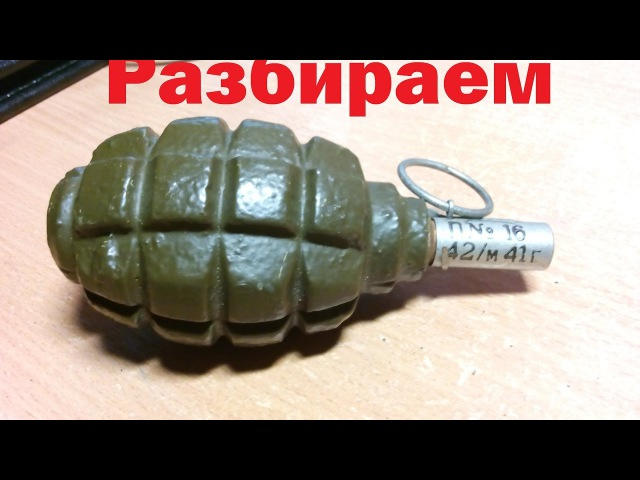 (M-K) Разбираем гранату ф-1 41 года