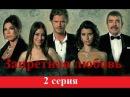 Запретная любовь 2 серия.Запретная любовь смотреть все серии на русском языке