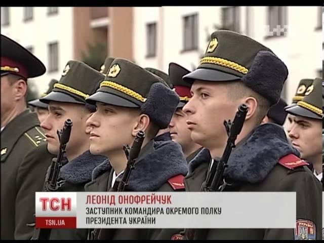 300 юнаків окремого полку президента України сьогодні присяглися захищати країну