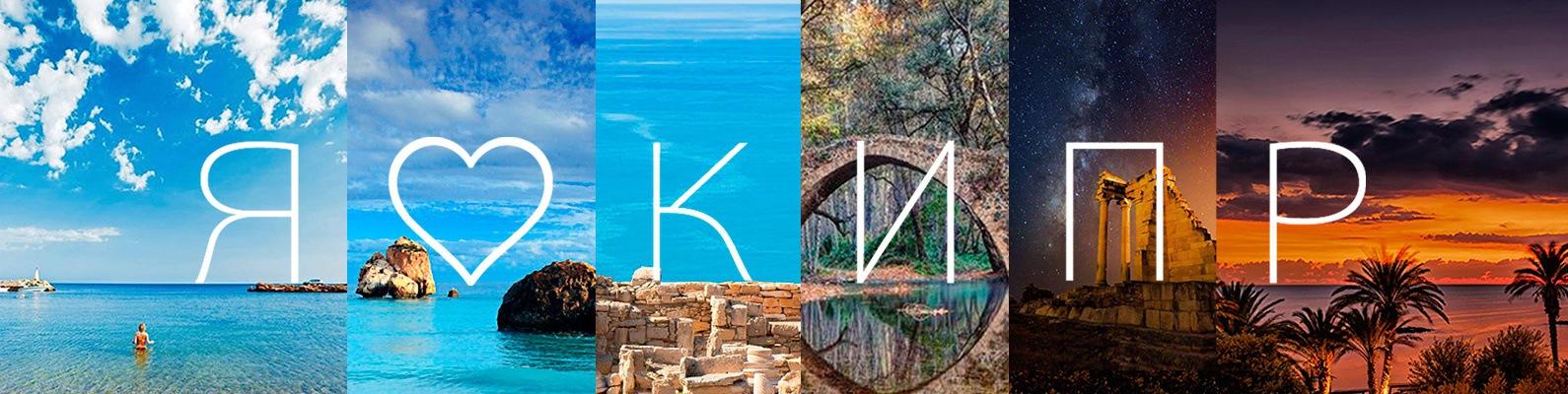 Днем рождения, кипр фото с надписью кипр
