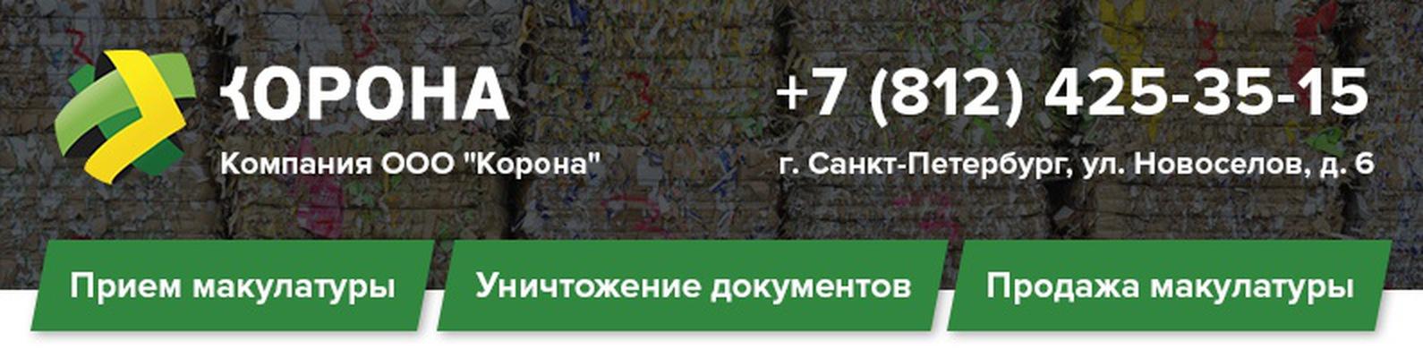Прием макулатуры санкт петербург омск переработка макулатуры