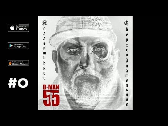 D-MAN55 - 09. Спас (Коллективное сверхсознательное, 2013)