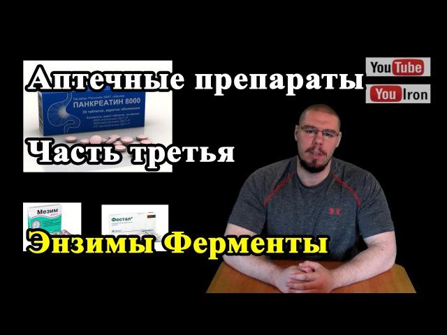 Аптечная фарма Часть 3 Ферменты энзимы Панкреатин Фестал Мезим
