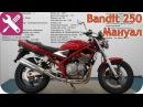 Suzuki Bandit 250. Как просто и легко поменять вторичный вал коробки.