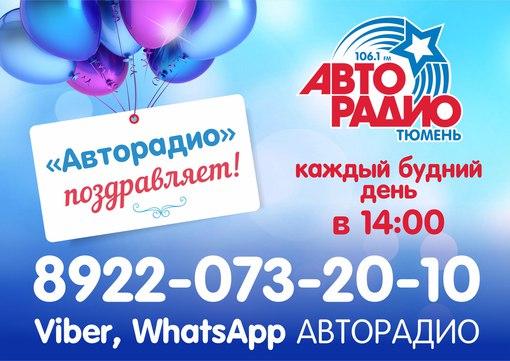 Авторадио хабаровск поздравления