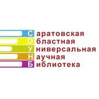 Логотип Саратовская областная научная библиотека