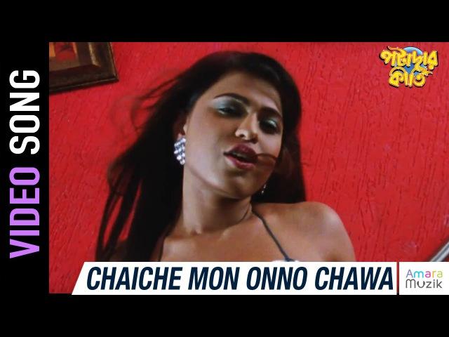 Chaiche Mon Onno Chawa Video Song Potadar Kirtee Rituparna Bappa Lahiri Shreya Ghoshal