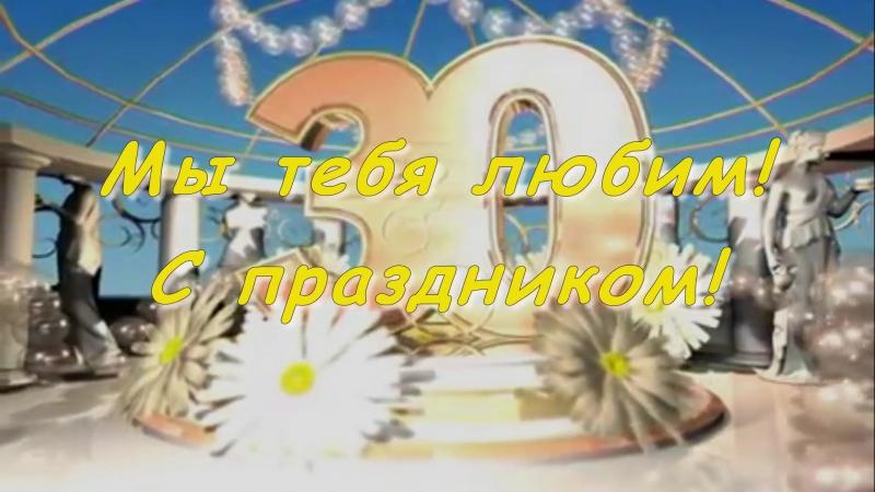 Поздравления днем рождения мужу жены 30 летием
