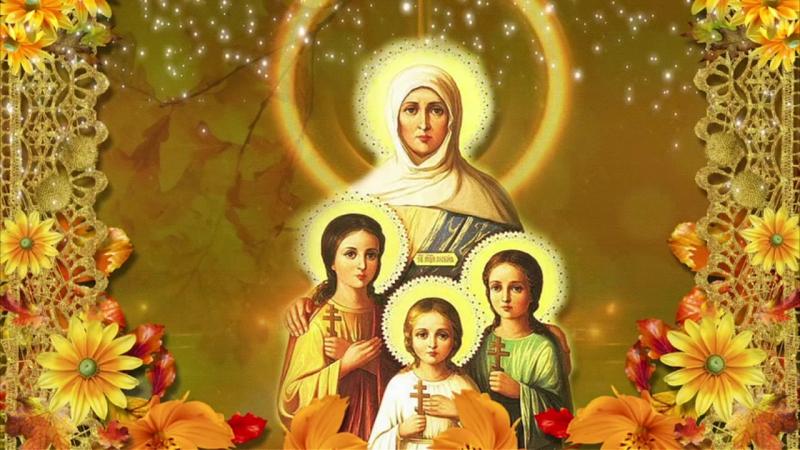 Красивые картинки вера надежда любовь и мать их софия