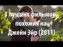 3 лучших фильма, похожих на Джейн Эйр (2011)