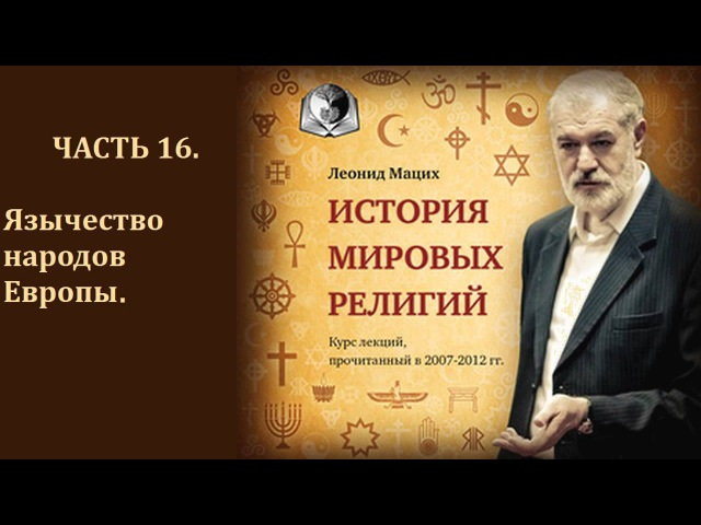 История мировых религий Часть 16 Язычество народов Европы Леонид Мацих