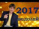 ВОДОЛЕЙ 2018 2016 2026 гороскоп на 10 лет