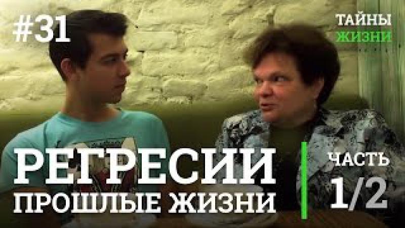 Для чего нужны регрессии в прошлые жизни Регрессолог Альбина Кускашова Тайн