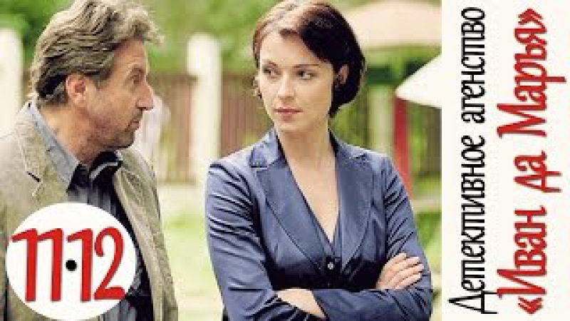 Детективное агентство Иван да Марья 11 и 12 серии детектив сериал