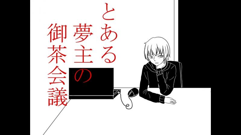 とある一家の御茶会議 (To Aru Ikka no Ocha Kaigi) / A Certain Family's Tea Party [yume nikki fangame]