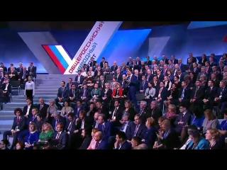 Владимир Путин принял участие в пленарном заседании итогового Форума действий Общероссийского народного фронта.