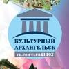 Культурный Архангельск