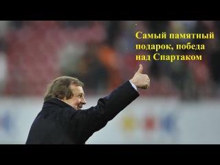 Юрий Семин: Самый памятный подарок, победа над Спартаком.