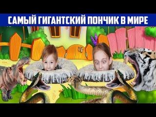 Bad Bab Вредные Детки Гигантский Пончик Giant Donut Cupcake еда челлендж chalenge видео для детей