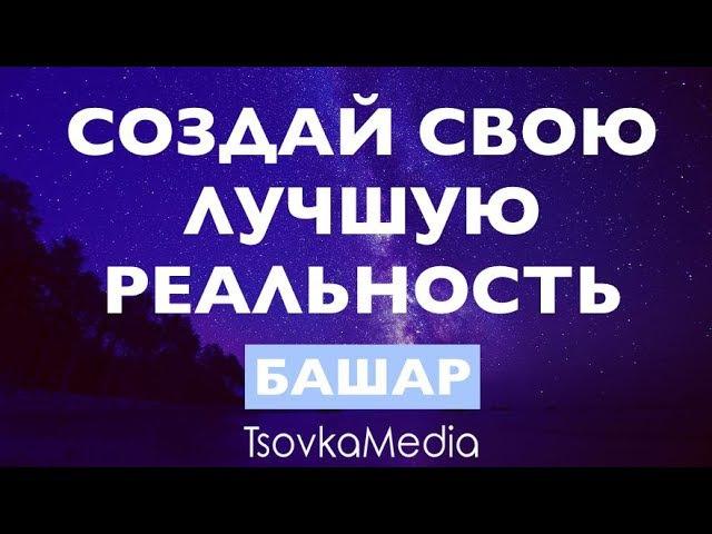 СОЗДАЙ СВОЮ ЛУЧШУЮ РЕАЛЬНОСТЬ ~ Башар Дэррил Анка TsovkaMedia