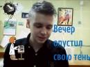Дмитрий Аксешин Вечер опустил свою тень