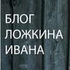 Ложкин Иван   Про интернет-маркетинг и бизнес