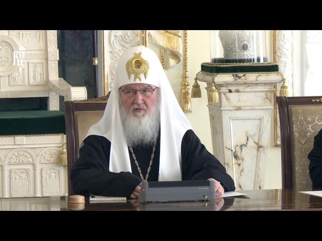 Патриарх Кирилл возглавил заседание президиума Межсоборного присутствия Русск...