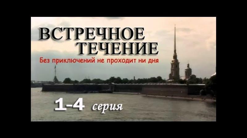 Встречное течение 1 2 3 4 серия Детектив