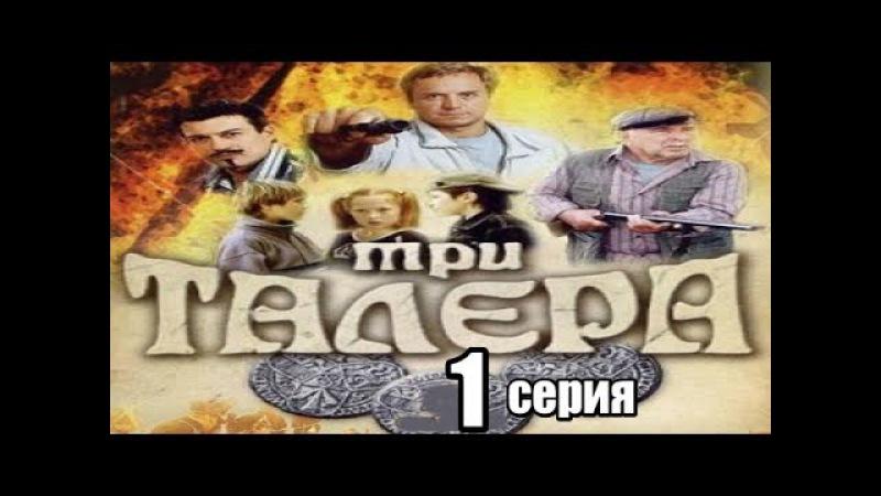 1 серия из 4 (детектив, приключения,боевик, криминальный сериал)