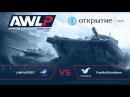 AWL Открытие PRO League 5 й тур LifeForEASY vs FamilyOrlandinos