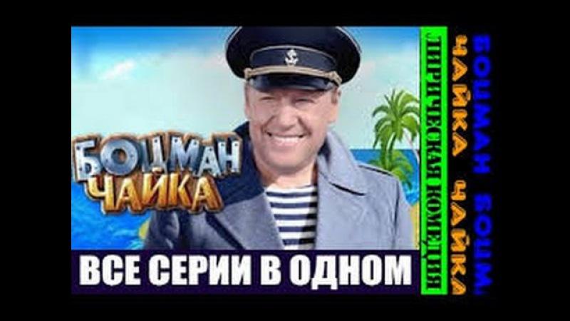 Боцман Чайка 2 серия 4 комедия 2014 Россия