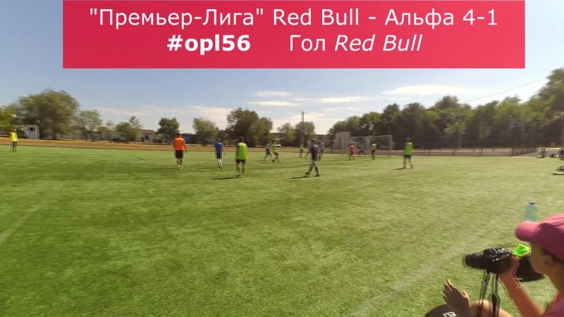 Голы Летний сезон Премьер Лиги Red Bull Альфа 4 1