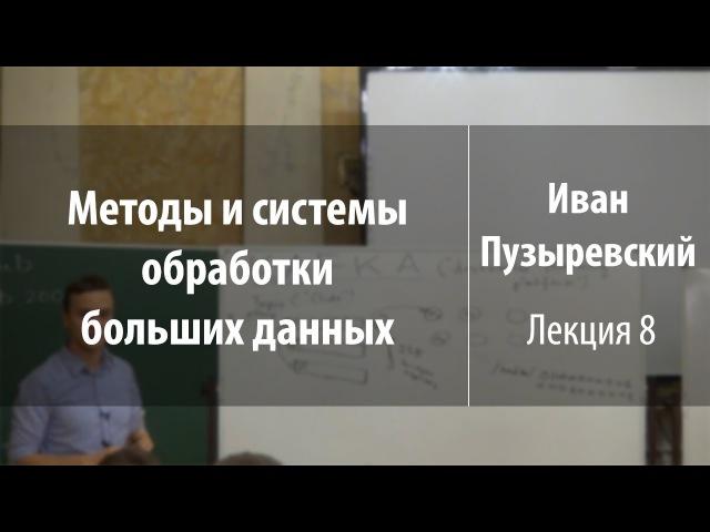 Лекция 8 Методы и системы обработки больших данных Иван Пузыревский