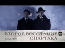 Второе восстание Спартака 10 Серия Сериал в HD