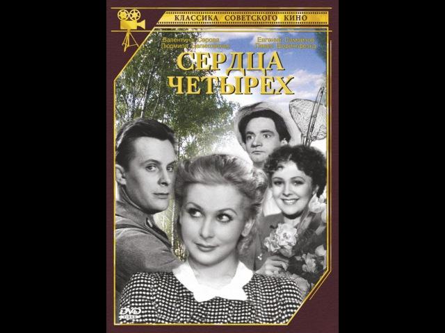 Сердца четырех 1941 фильм