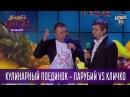 Уебяка с капустой Кулинарный поединок Парубий vs Кличко Новый Квартал 95 в Турции