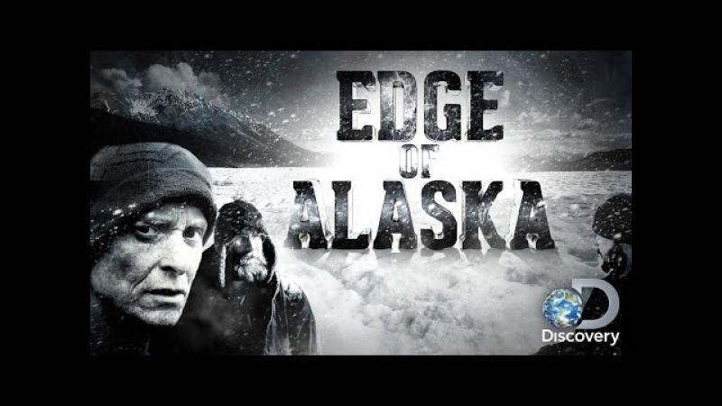 На краю Аляски часть №5