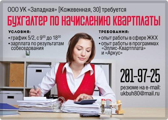Вакансии в зеленограде бухгалтера по заработной плате услуги бухгалтера москва для ип