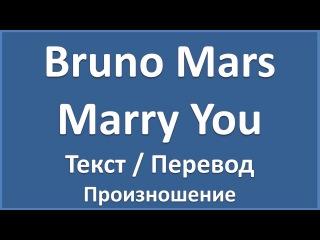 Английский язык по песням: Bruno Mars - Marry You (текст, перевод, произношение)