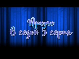 """6 сезон 5 серия """"Уличные крысы""""   Промо"""
