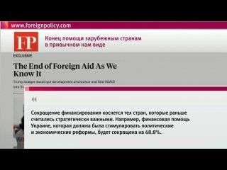 Киев может лишиться львиной доли финансовой поддержки состороны США. Новости.  ...