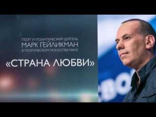 """Марк Гейликман - """"Страна любви"""" (2-я часть)"""