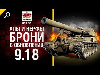 Апы и нерфы брони в обновлении  - Будь Готов! - от Homish [World of Tanks]