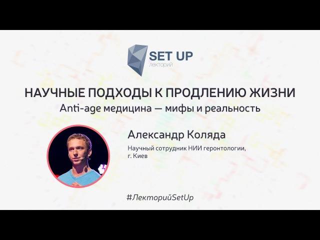 Александр Коляда — Научные подходы к продлению жизни: Anti-age медицина — мифы и реальность